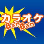 【カラオケBanBan公式アプリ】気になるクーポンや永久不滅のランク制度を紹介
