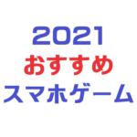 【2021】迷ったらコレ!最強おすすめゲームアプリ10選