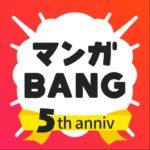 【マンガBANG】人気漫画が毎日読めるマンガアプリ